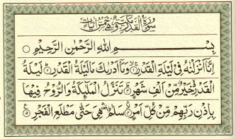 sura qadr in arabic